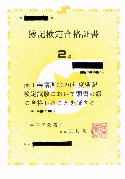簿記合格証書