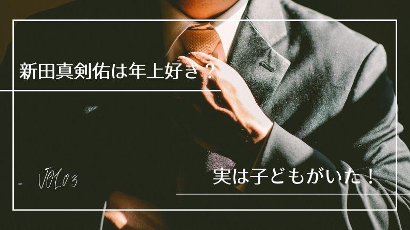 """新田真剣佑には子どもがいた!父親がすごい"""""""