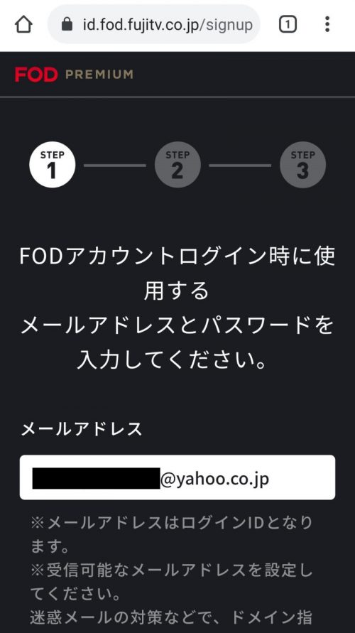 FODプレミアム申込み方法2