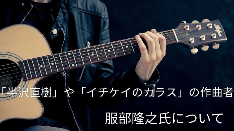 「半沢直樹」や「イチケイのカラス」の作曲者 服部隆之氏について