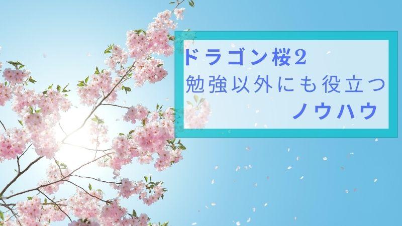 ドラゴン桜2 勉強以外にも役立つノウハウ