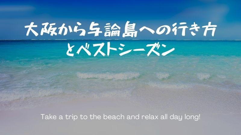 大阪から与論島への行き方とベストシーズン