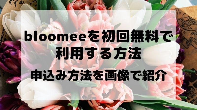 bloomeeをクーポンで安くする!初回無料で利用する方法