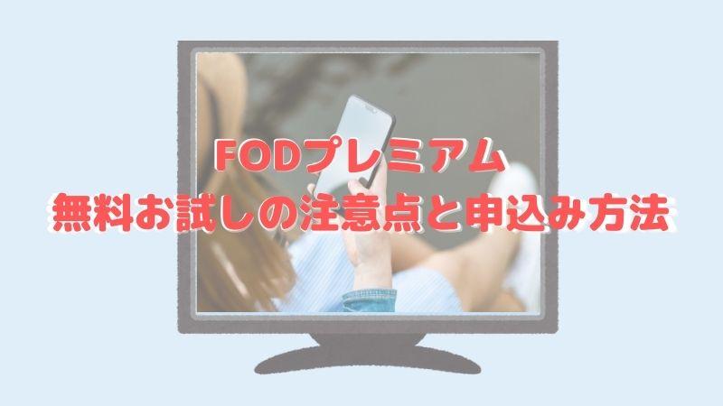 FODプレミアム 無料お試しの注意点と申込み方法